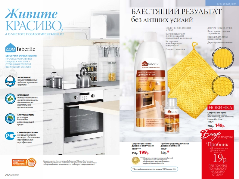 catalog-10-2018-faberlic_117