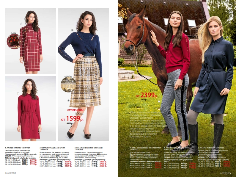 catalog-12-2018-faberlic_003
