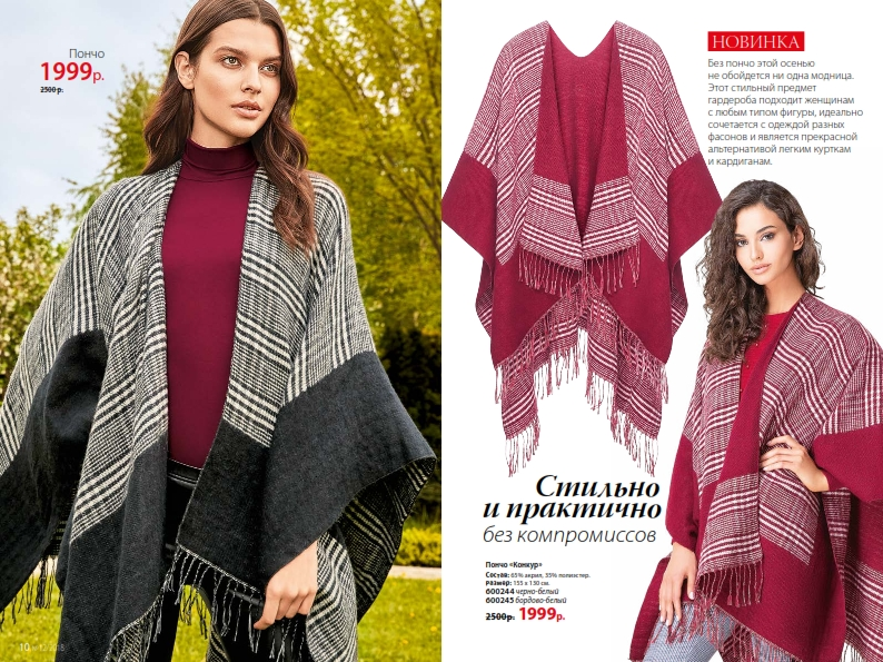 catalog-12-2018-faberlic_006