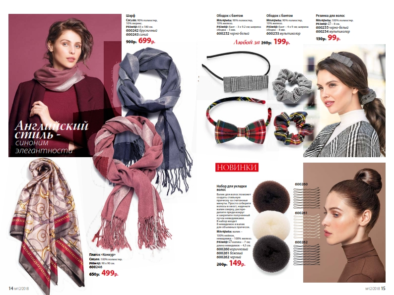 catalog-12-2018-faberlic_008