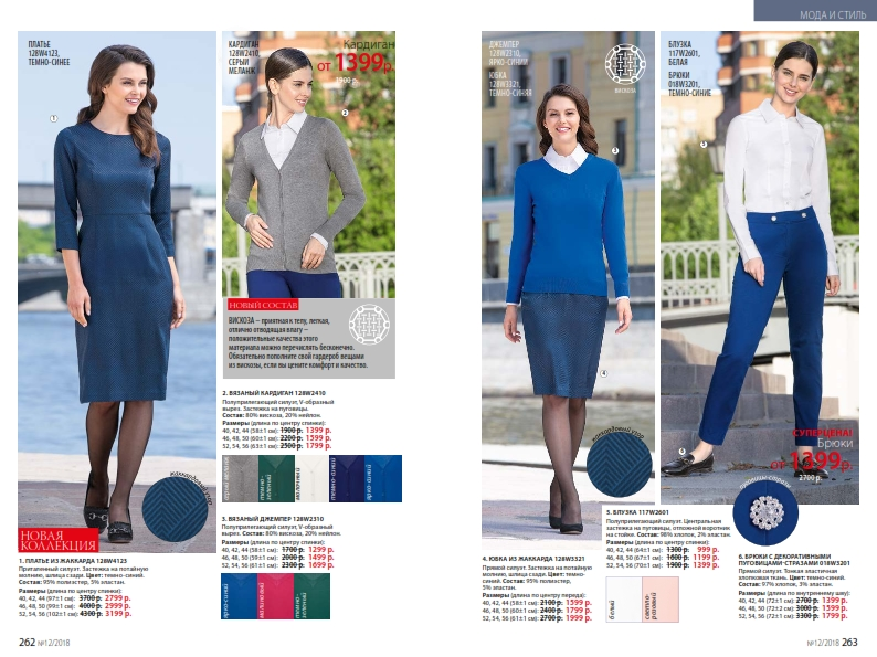 catalog-12-2018-faberlic_132