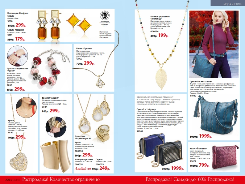 catalog-12-2018-faberlic_136