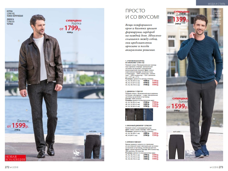 catalog-12-2018-faberlic_137