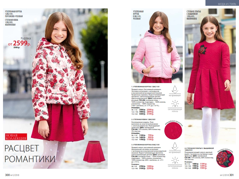 catalog-12-2018-faberlic_151