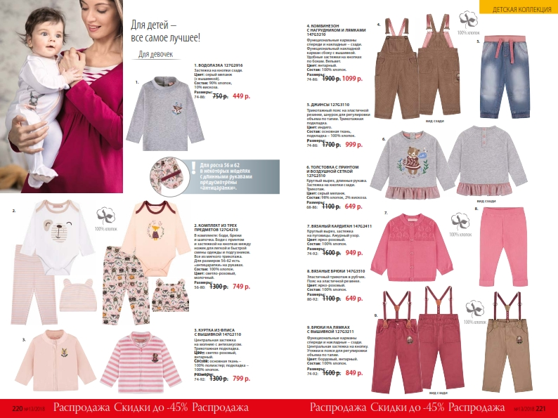 catalog-13-2018-faberlic_111