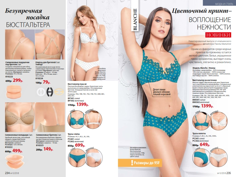 catalog-13-2018-faberlic_118