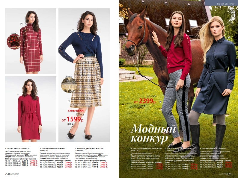 catalog-13-2018-faberlic_126