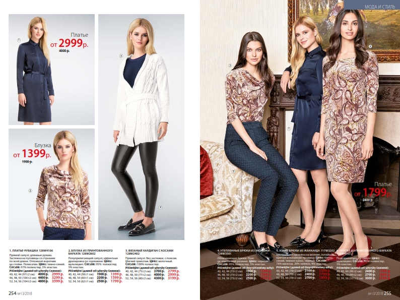 catalog-13-2018-faberlic_128