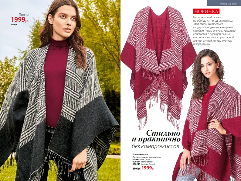 catalog-13-2018-faberlic_129