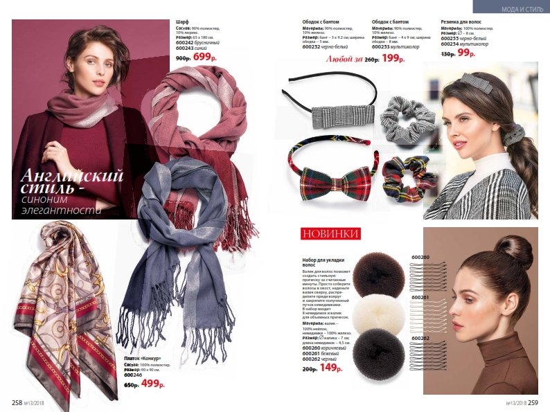 catalog-13-2018-faberlic_130