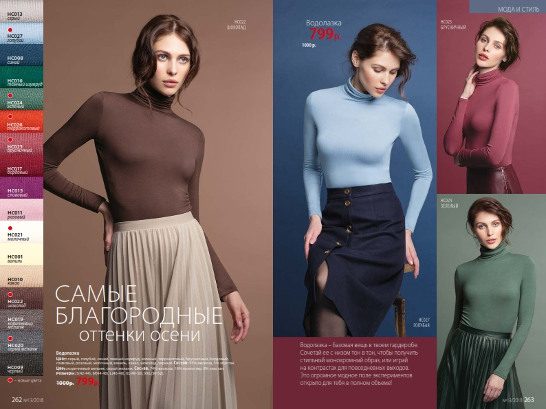 catalog-13-2018-faberlic_132