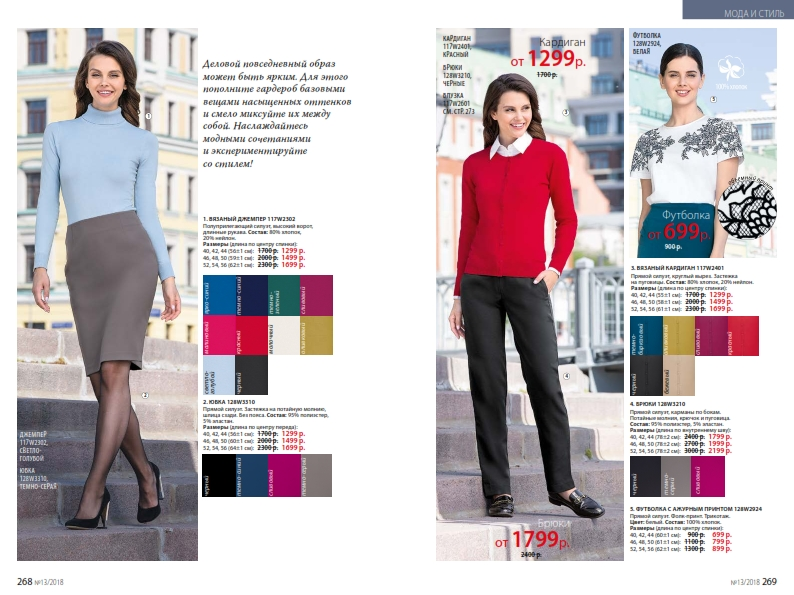 catalog-13-2018-faberlic_135