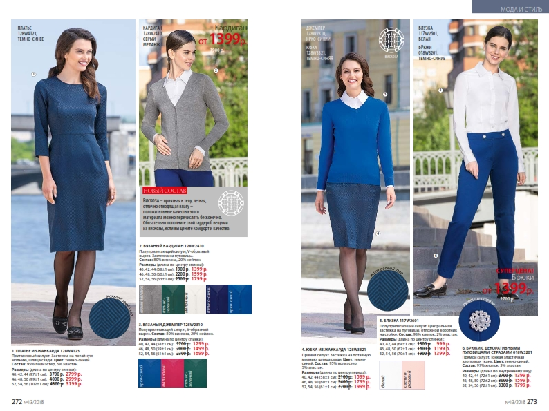 catalog-13-2018-faberlic_137