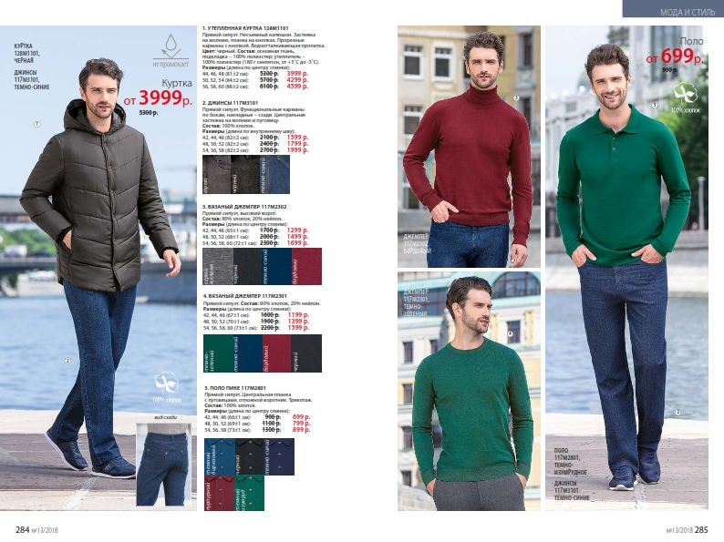 catalog-13-2018-faberlic_143