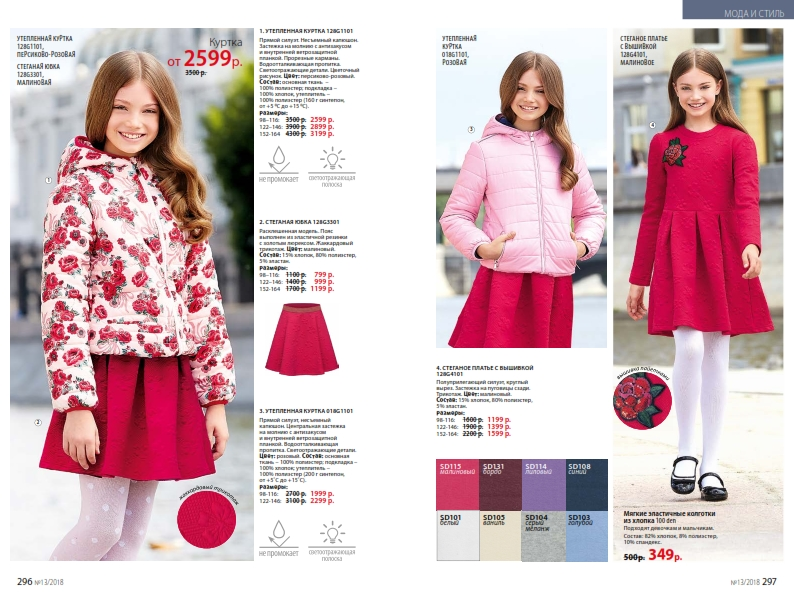 catalog-13-2018-faberlic_149