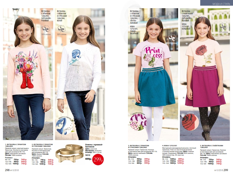 catalog-13-2018-faberlic_150