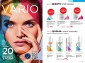 faberlic_catalog_14_2020_019