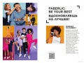 faberlic_catalog_16_2020_002