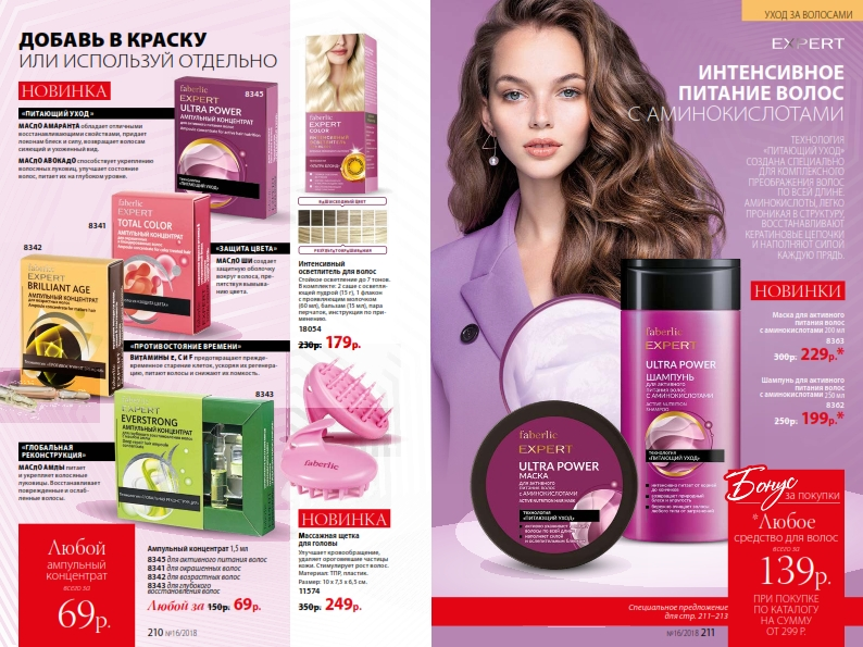 catalog-16-2018-faberlic_106