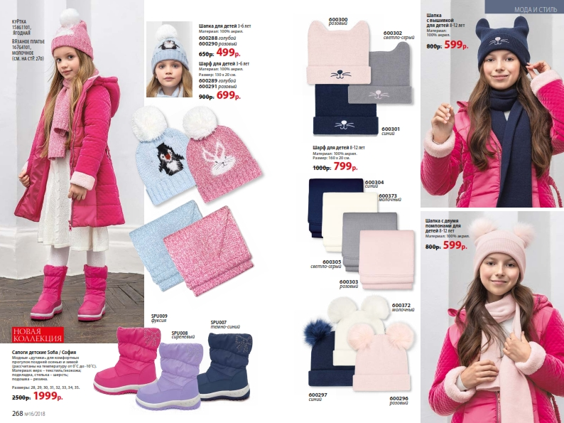 catalog-16-2018-faberlic_135