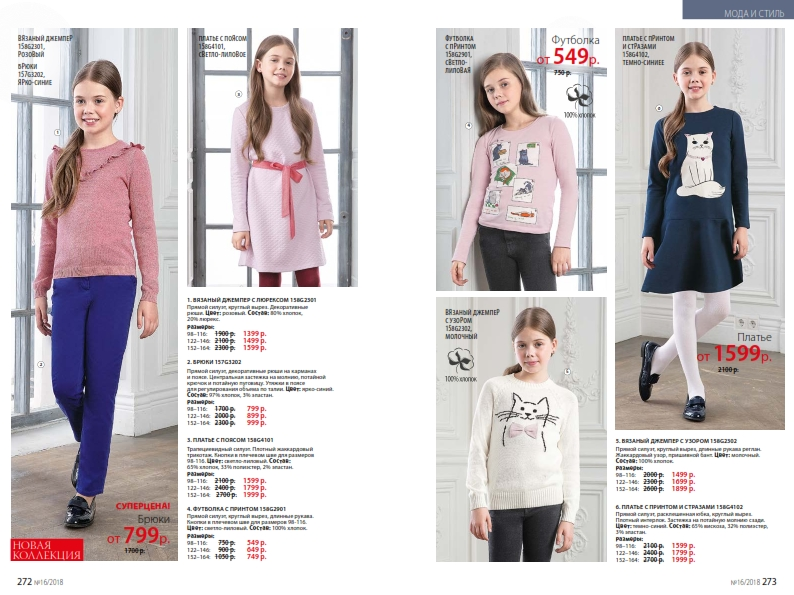 catalog-16-2018-faberlic_137
