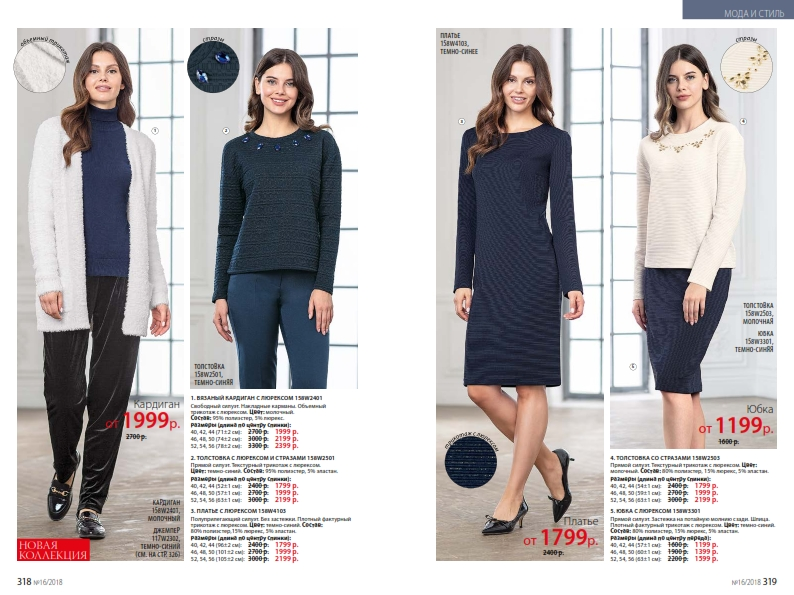 catalog-16-2018-faberlic_160
