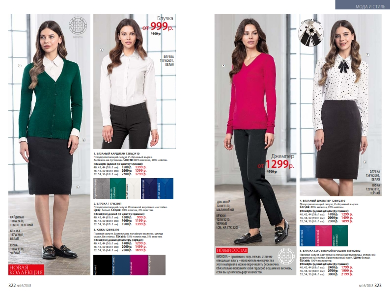 catalog-16-2018-faberlic_162