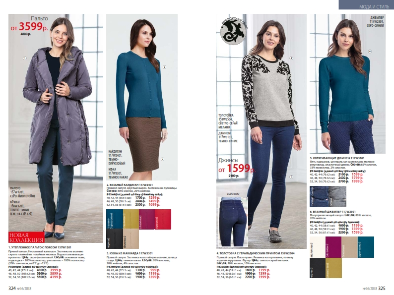 catalog-16-2018-faberlic_163