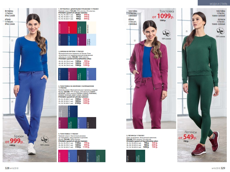catalog-16-2018-faberlic_165