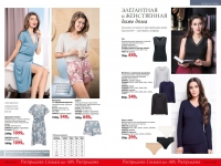 catalog-6-2019-faberlic_108