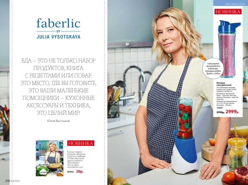 catalog-09-2018-faberlic_110