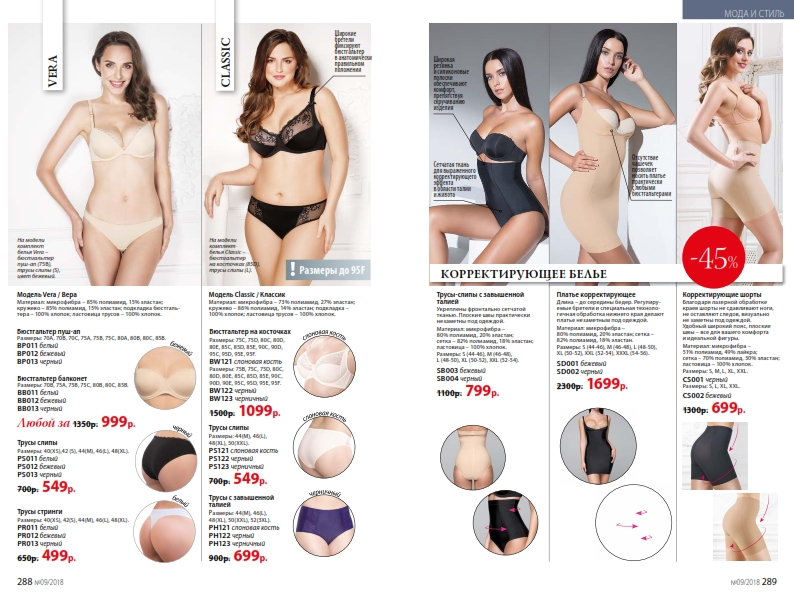 catalog-09-2018-faberlic_145