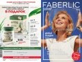 catalog-01-2021-faberlic_001