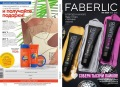 faberlic_catalog_08_2020_001