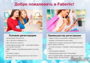 Регистрация в Фаберлик преимущества