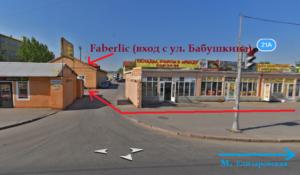 офис Фаберлик в Санкт-Петербурге как найти