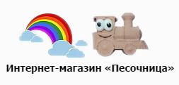 интернет-магазин Песочница