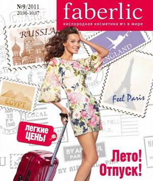 каталог Фаберлик июль 2011