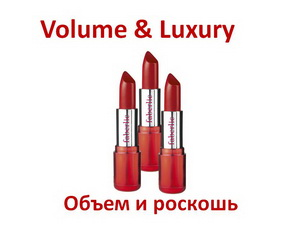 Губная помада Volume and Luxury