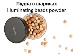 Пудра в шариках Illuminating beads powder
