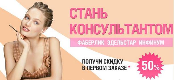 http://flspb.ru/wp-content/uploads/2011/09/Registratsiya-v-faberlik.jpg