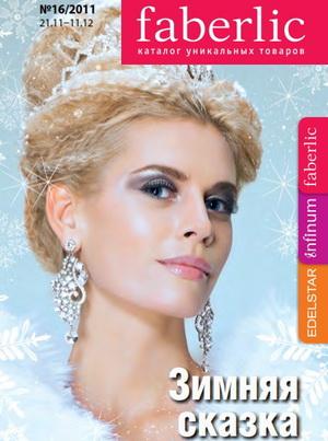 каталог фаберлик декабрь 2011