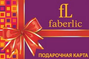 подарочная карта Faberlic