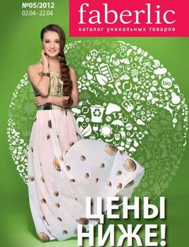 каталог фаберлик № 5 апрель 2012