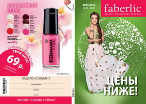 каталог фаберлик, инфинум, эдельстар № 5 апрель 2012