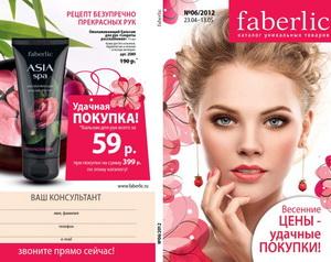 каталог Фаберлик, Инфинум, Эдельстар № 6 апрель-май 2012