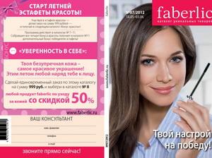 Каталог Фаберлик, Инфинум, Эдельстар № 7 май-июнь 2012