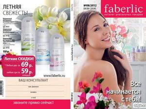 каталог Фаберлик, Инфинум, Эдельстар  № 8 июнь 2012