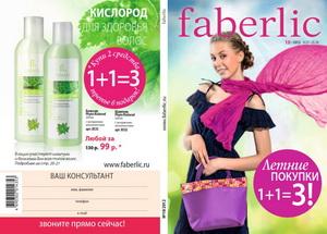 каталог Фаберлик, Инфинум, Эдельстар № 10 июль-август 2012