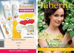 каталог Фаберлик 11 август 2012